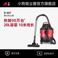小狗桶吸家用强力地毯桶式吸尘器干湿吹大功率小型机D-807
