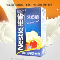 雀巢淡奶油1L�游镄韵∧逃鸵状虬l�r奶油 蛋糕裱花冰淇淋烘焙原料