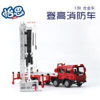 凯迪威 1:50儿童玩具工程车 仿真登高消防合金车模型