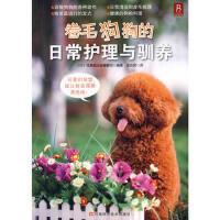 【正版二手书9成新左右】卷毛狗狗的日常护理与驯养 成美堂出版编辑部 河南科学技术出版社