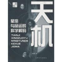 【二手书8成新】天机:星座与命运的科学解码 张明昌 9787806468128