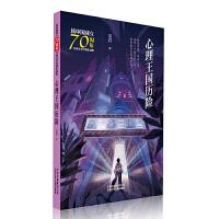 北京出版集团:心理王国历险