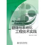翻译与本地化工程技术实践,崔启亮,胡一鸣著,北京大学出版社,9787301184196