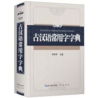 古汉语常用字字典 修订版 精装版 学习古代汉语 汉语工具书 字典词典工具书 汉语词典 语言文字 古汉语常用词词典学生用书