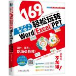 高效办公不求人:169招轻松玩转Word/Excel/PPT 2016