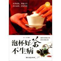 泡杯好茶不生病超值白金典藏版【直发】