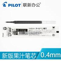 日本pilot百乐Juice Up新版0.4mm中性笔替芯果汁笔芯LP3RF-12S4