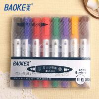 宝克记号笔 宝克 MP-210彩色笔 8色 宝克双头油性记号笔 套装
