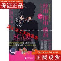 【二手旧书9成新】丝巾围巾披肩时尚系法140例 /[法]娜塔莉・贝日隆(Bergeron 广西