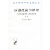 政治经济学原理(上) [英] 约翰・穆勒 9787100010788