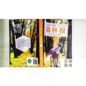 【二手旧书9成新】森林报(秋)