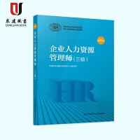 2020新版 官方教材企业人力资源管理师(三级)第四版 国家职业资格培训教程