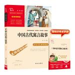 中国古代寓言故事(中小学语文新课标必读名著) 12700多名读者热评!