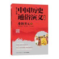 中国历史通俗演义(青少版)――唐朝演义(下)