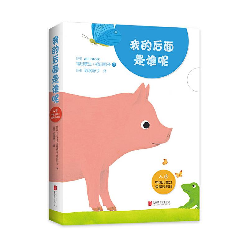 我的后面是谁呢(全5册)2018入选亲近母语中国儿童分级阅读书目,给0-3岁宝宝一套不一样的认知绘本!——爱心树童书