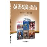 英语文摘2018年7-12合订本