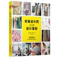 时装设计的200条设计准则