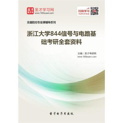 大学844信号与电路基础考研全套资料(非纸质书)考试用书教材大纲配套