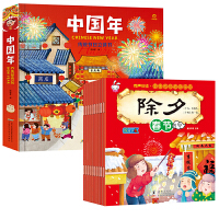 过年啦-节日体验立体绘本 春节绘本中国传统节日绘本立体书除夕亲子互动游戏图画书故事结合3D效果展示除夕新年春节的情景认