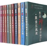 【二手书8成新】富饶神奇的黑龙江(套装10册 段光达 黑龙江人民出版社