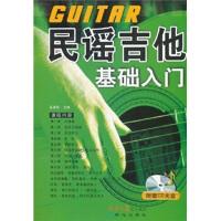 【二手书8成新】民谣吉他基础入门(赠 吴寅秋 同心出版社