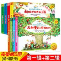 好好玩神奇的生命立体书8册 儿童3d立体书翻翻书 绘本0-3周岁6-7-10两三岁适合 宝宝书籍早教婴幼儿森林里的樱桃树 生命科普洞洞书