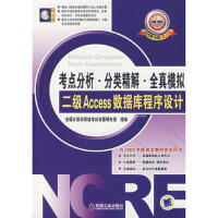 rt2008年版 新大纲-考点分析 分类精解 全真分析-二级Access数据库程序设计(附光盘) 计算机,,机械工业出