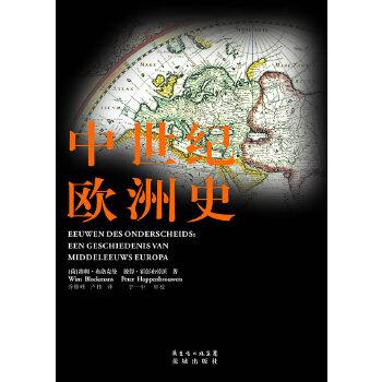 中世纪欧洲史