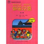 快乐汉语 第二册