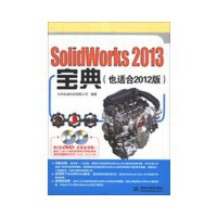 SolidWorks 2013宝典
