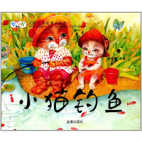 儿童经典故事美绘本・小猫钓鱼