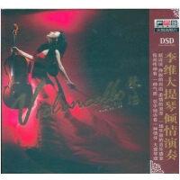 李维大提琴倾情演绎 李维 琴话 DSD 1CD