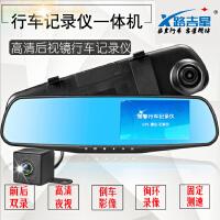 路吉星双镜头4.3英寸高清夜视后视镜行车记录仪高清1080P前后录像倒车影像多功能电子狗测速一体机