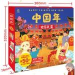 【礼盒装】中国年欢乐礼盒3d立体书儿童绘本故事翻翻书3-4-6-10周岁婴幼儿图书过年啦欢乐中国年同类型书籍民俗传统节