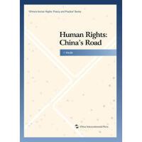 【二手书8成新】人权:中国道路(英 刘杰,译谷 五洲传播出版社
