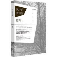 【正版直发】风中的费洛蒙 陈升 著 华文出版社