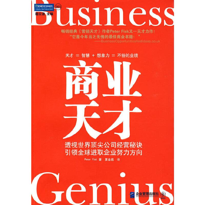商业天才:透视全球36家顶尖公司经营秘诀(世界经典商业译著,揭秘乔布斯苹果、通用电气、亚马逊、百度等几十家世界天才级公司的成功案例,菲利普·科特勒、麦克唐纳联袂推荐)
