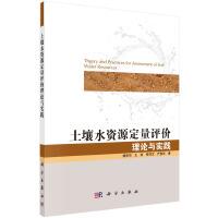 土壤水资源定量评价理论与实践