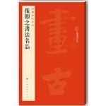 中国碑帖名品・张即之书法名品
