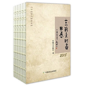 二十四节气诗画日历(2018)
