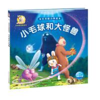 米乐米可生命教育故事书・社交能力养成:小毛球和大怪兽 海豚传媒 9787556053605 长江少年儿童出版社 海