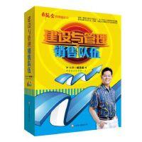 原装正版 建设与管理销售队伍 臧其超(6DVD)企业培训学习视频 光盘 软件