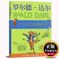 了不起的狐狸爸爸/罗尔德・达尔作品 典藏儿童文学启蒙亲子读物小学教辅 经典小说名著 少儿经典趣味童话文学集