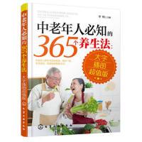 【二手书8成新】中老年人必知的365个养生法:大字插图超值版 李柏 化学工业出版社