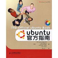【满68元就送图书一本】Ubuntu官方指南