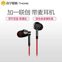 【苏宁易购】加一联创入耳式活塞线控耳机 重低音苹果安卓小米通用手机耳麦