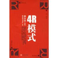 【二手书8成新】4R模式 锡恩顾问团队 中信出版社