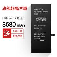 【新品上市】 苹果6电池iphone6/6s/6plus/7/7p/5/5s/4/4s/8/8电池