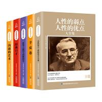 人性的弱点卡耐基+羊皮卷+沟通的艺术《世界上的推销员》为人处事说话技巧的书人际交往成人书籍社交畅销书排行榜心理学