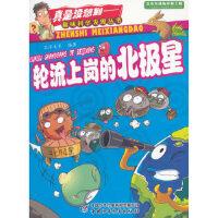 【二手旧书9成新】真是没想到 趣味科学发现丛书 轮流上岗的北极星 艾亦文作中国少年儿童出版社 978751481707